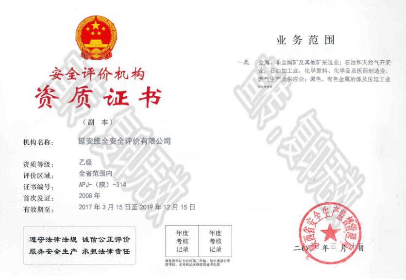 安全亚博官网入口机构资质证书