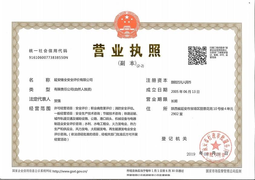 延安维全安全亚博官网入口有限公司营业执照