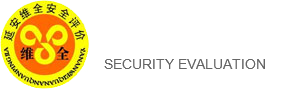 延安维全安全评价有限公司